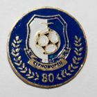 80 years of FC Chernomorets Odessa (official product)