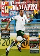 Bulgaria Football  season review 2009/2010