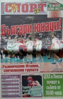 Bulgarian Official - Subject Sport 07.08.2012