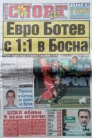 Bulgarian Official - Subject Sport 19.07.2013