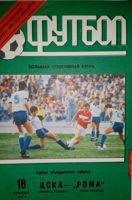 CSKA Moscow - AS Roma Cup Winner's Cup match programme (18.09.1991)