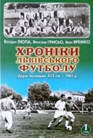 Chronicles of Lviv football - volum I (from half XIX century to 1965 year)