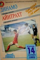 Dinamo Moscow - Eintracht Frankfurt UEFA Cup official match programme (14.09.1993)