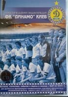 FK Dinamo Kiev Multimedia Encyclopedia (3 CD)