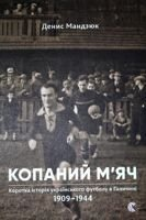 Football. The short story of Ukrainian football in Galicia (Eastern Europe) 1909-1944