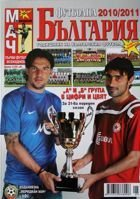 """Match"" Fans Guide - Bulgaria Football 2010-2011"