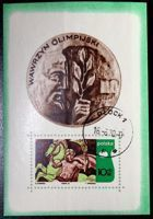 Olympic laurel wreath (Poland postage stamp)
