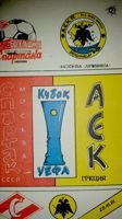 Spartak Moscow - AEK Athens UEFA Cup official match programme (23.10.1991)