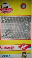 Spartak Moscow - Real Madrid European Cup official match programme (06.03.1991)