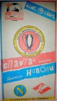 Spartak Moscow - SSC Napoli European Cup official match programme (07.11.1990)