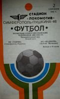 Tavriya Simferopol - Shelbourne FC Champions League qualification   official match programme (02.09.1992)