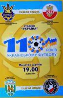 Ukraine - Poland U-21 and Karapty Lviv - Polonia Warsaw official frindlies matches programme (10-11.07.2004)