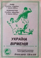 Program Ukraina - Armenia eliminacje Euro 2004 (07.06.2003)