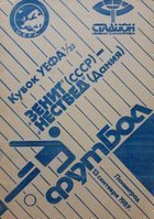 Program Zenit Petersburg - Naestved IF Puchar UEFA (13.09.1989)